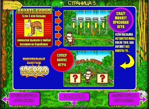 Jocul bonus de jocuri mecanice Crazy Monkey