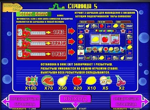 Jocul bonus de jocuri mecanice Fruit Cocktail